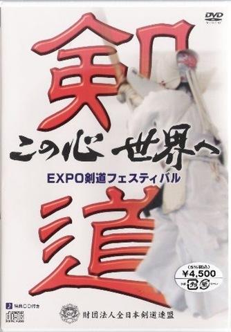 Kendo Music